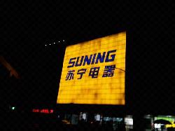 Suning appliance Mall (jinyi building)