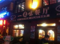 YiDian Wei (Wu Luo Road)