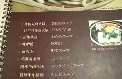 神田川日式拉麵(世貿麗晶店)