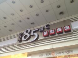 85℃(KaiDe Plaza)