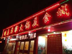 Qing Zhen Ma Jia Hotpot Mei Shi Cheng (Zhen Jiang North Road)