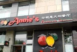 安妮意大利餐厅(三里屯店)