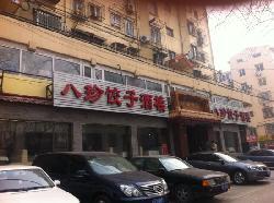BaZhen JiaoZi (ZuoJia Zhuang)