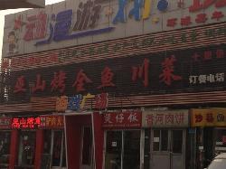 WuShan Kaoquanyu(TianXiu Road)
