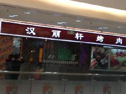 HanLiXuan Barbecue Supermarket(SanYuan Qiao)
