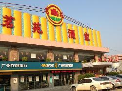 Ming Yuan Restaurant (Zhong ShanDaDao Xi)