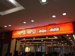 Tai Wan Mei Shi Xiabu Xiabu Shuan Shuan Guo (He Ping Plaza)