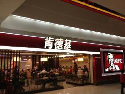 KFC (TianHui Cheng)