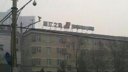 جنجيانج إن - بكين أنزهنلي إن