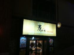 Shou ShiFu ShiShang Japanese Restaurant (HaiAn)