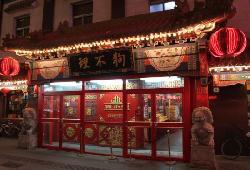 Gou Bu Li Restaurant (Heping Road)