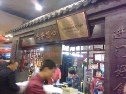 惠丰涮肉馆(新街口店)
