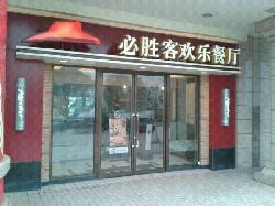 Pizza Hut (BeiJing Road)