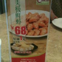 YangCong Restaurant (XinZhuang Zhong Sheng)