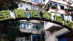 Baolong Homelike Hotel (Shanghai Wusong)