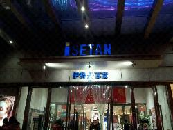 Isetan Department Store