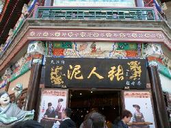 NIREN Zhang Shop