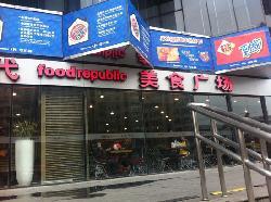 DaShi Dai (GuBei Carrefour)
