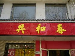 Gong HeChun Restaurant (GanQuan Road Main Branch)