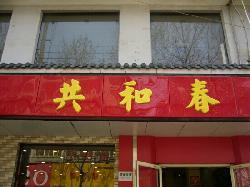 共和春酒家(甘泉路总店)