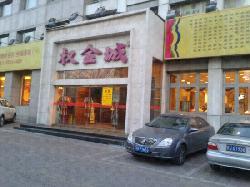 Quan Jincheng (Qinghe)