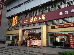 Tan Chu XiaoCai (HongLing)