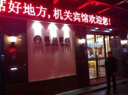 Jiguan Hotel