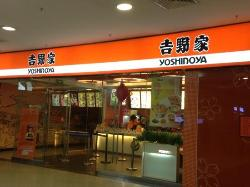 Yoshinoya (ZhengJia Plaza)