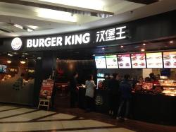 Burger King (ZhengJia Plaza)