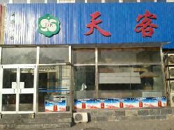 Tian Ke