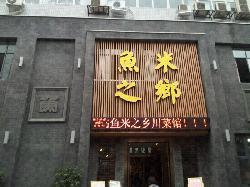 YuMiZhiXiang