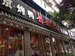 MaMa Chuan DunPin (Lian Gui West Road)
