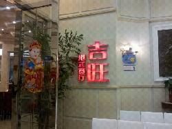 Ji Wang Hong Kong Style Tea Restaurant (ZhangNing Longemont)