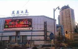 Landao Mall(Chaoyang)