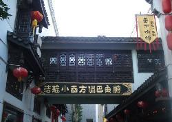 Jie Ya Xiao NanFang Qiao BaYu Guan