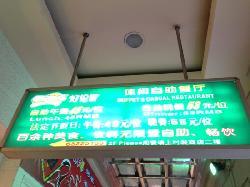 好伦哥(南京东路店)