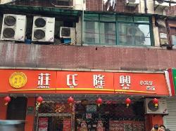 Zhuang Shi LongXing Xiao LongXia MianGuan (ZheJiang)