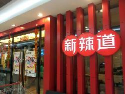 新辣道梭边鱼(北苑店)