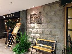 BaXi KaTeLan Restaurant (TianXin)
