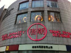 ShangHai TangChao Hotel (MingTian)