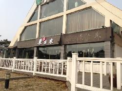 QingDao DongGu Lai (DongHai Road)