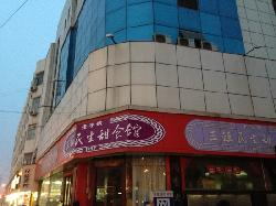 San ZhenMin Sheng TianShi Guan (ZhongShan)
