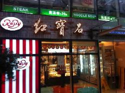 Hong BaoShi (FengZhuang Road)