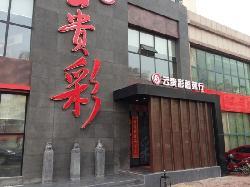 Hong Jin Ji MoGu Hotpot Xing (Jiang West Road)
