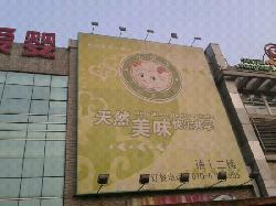 Little Sheep Hot Pot (Yi Zhuang)