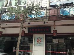 HaoZiDong Zhang YaZi (GuLou)