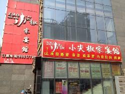 Xiao JianJiao JiaYan Guan (Wangfujing)