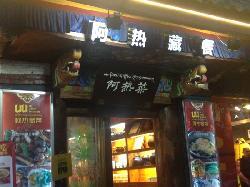A're Tibetan Restaurant