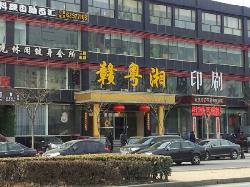 Gan Yue Xiang Restaurant