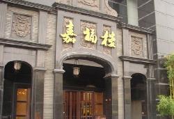 TianXi Jia Fu Pu Ti Ke Hotel Restaurant